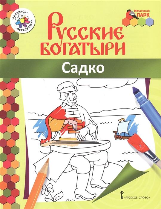 Анищенкова В. Садко Книжка-раскраска в р анищенкова золотая хохлома раскраска