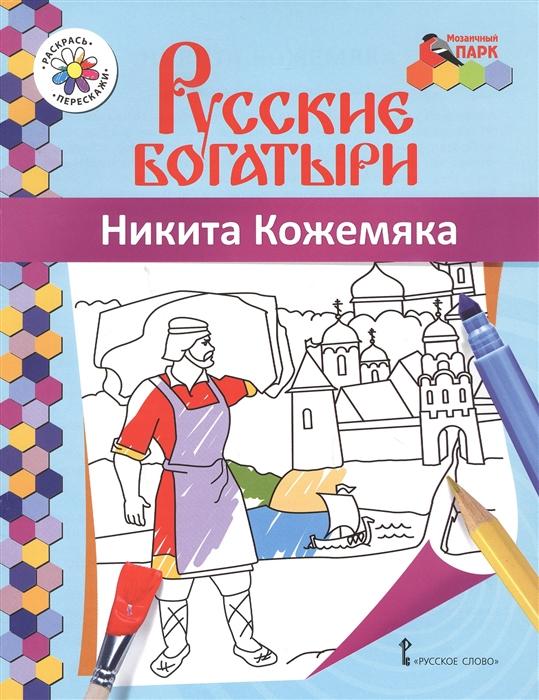 Анищенкова В. Никита Кожемяка Книжка-раскраска в р анищенкова золотая хохлома раскраска