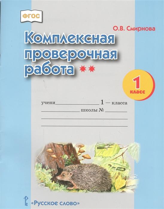 Смирнова О. Комплексная проверочная работа 1 класс