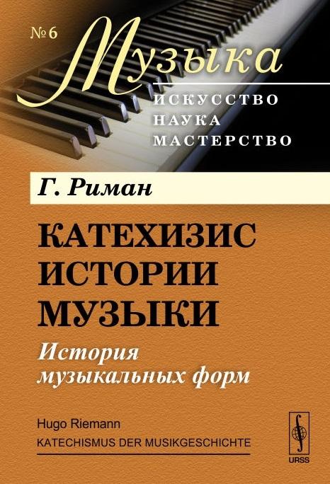 Риман Г. Катехизис истории музыки История музыкальных форм православный катехизис