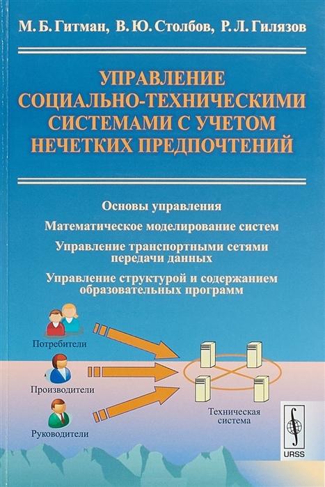 Гитман М., Столбов В., Гилязов Р. Управление социально-техническими системами с учетом нечетких предпочтений