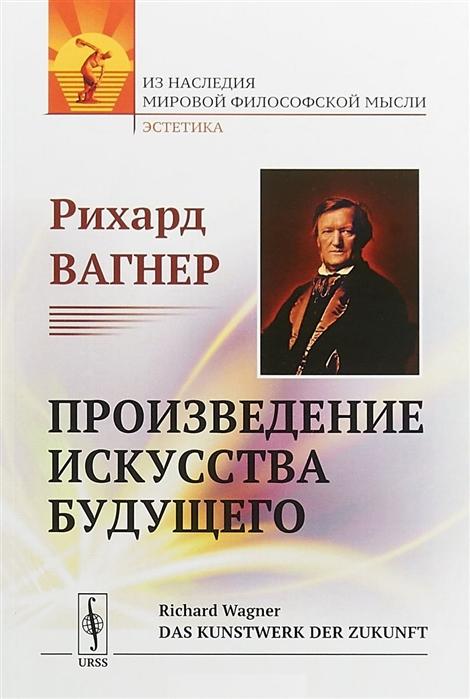 Вагнер Р. Произведение искусства будущего стенки искусства 325