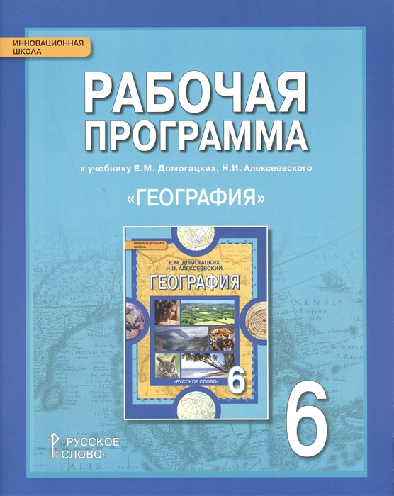 География 6 класс Рабочая программа к учебнику Е М Домогацких Н И Алексеевского