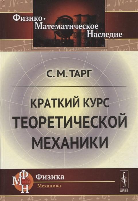 Тарг С. Краткий курс теоретической механики Учебник