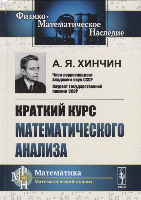 Хинчин А. Краткий курс математического анализа б гнеденко а хинчин элементарное введение в теорию вероятностей