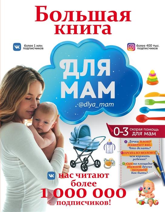 Попова И. Большая книга для мам ирина попова большая книга для мам