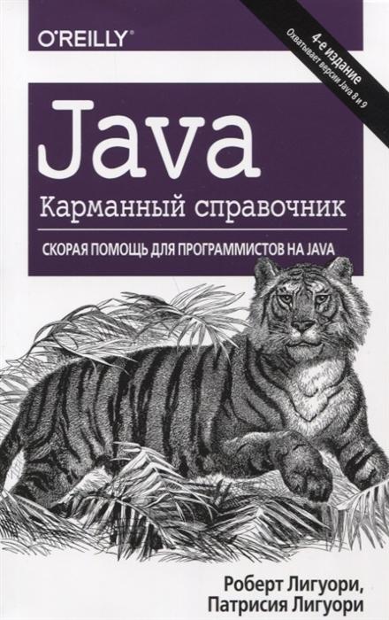 Лигуори Р., Лигуори П. Java Карманный справочник