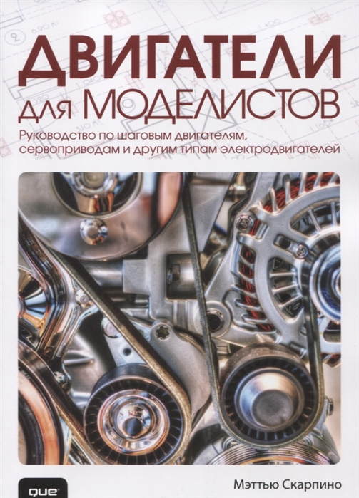 Скарпино М. Двигатели для моделистов Руководство по шаговым двигателям сервоприводам и другим типам электродвигателей