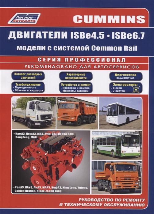 Cummins двигатели ISB4 5 ISB6 7 с системой Common Rail Руководство по ремонту и техническому обслуживанию цена