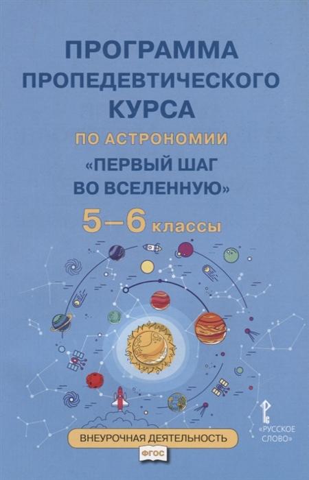Селютина О. (авт.-сост.) Программа пропедевтического курса по астрономии Первый шаг во Вселенную 5-6 классы цена и фото