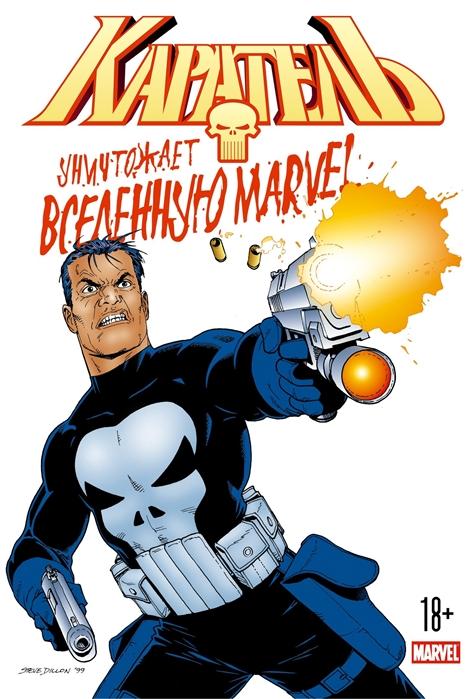 Эннис Г. Каратель уничтожает вселенную Marvel