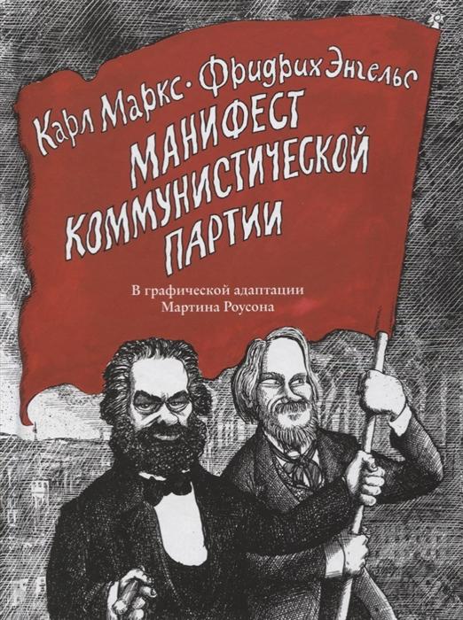 цены Маркс К., Энгельс Ф. Манифест Коммунистической партии В графической адаптации Мартина Роусона