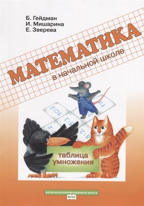 Гейдман Б., Мишарина И., Зверева Е. Математика в начальной школе Таблица умножения Рабочая тетрадь