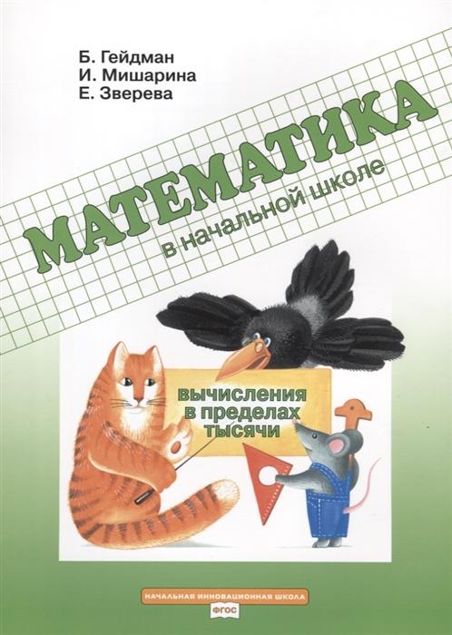 Математика в начальной школе Вычисления в пределах тысячи Рабочая тетрадь
