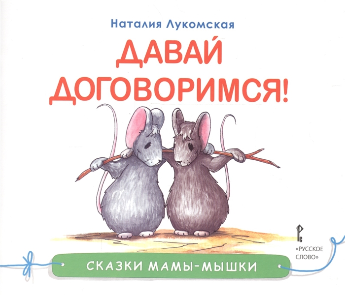 Лукомская Н. Давай договоримся Сказка раннее развитие русское слово книга лукомская н сказки мамы мышки зачем нужно спать