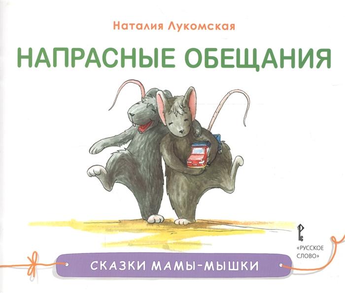 Лукомская Н. Напрасные обещания Сказка цена