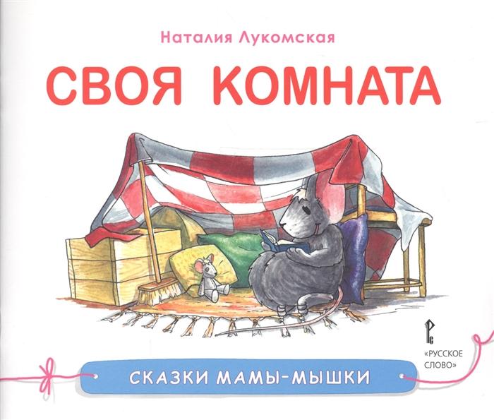 купить Лукомская Н. Своя комната Сказка по цене 208 рублей