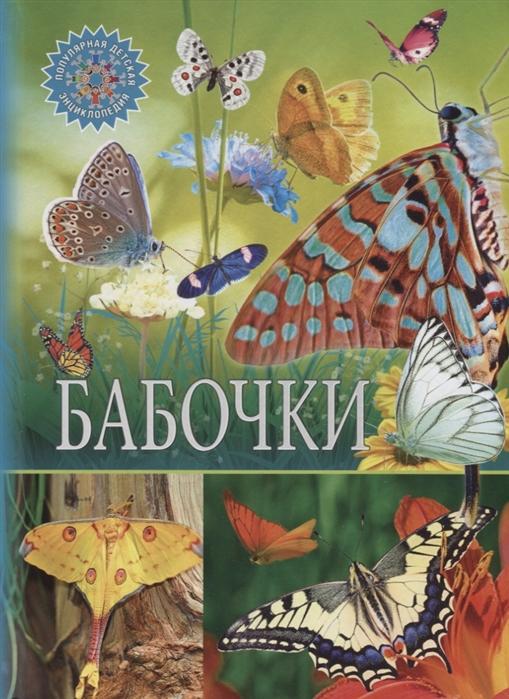 Фото - Феданова Ю., Скиба Т. (ред.) Бабочки ред феданова ю рыцари
