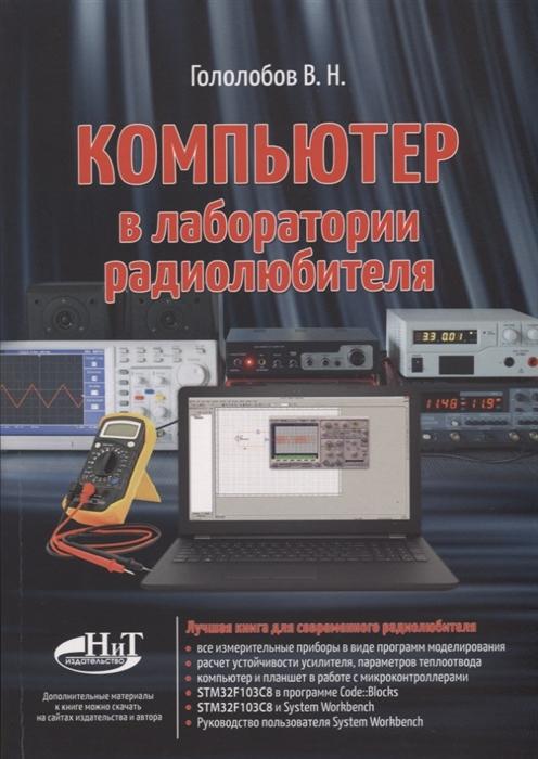 Гололобов В. Компьютер в лаборатории радиолюбителя компьютер