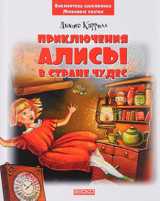 Кэрролл Л. Приключения Алисы в Стране Чудес предпоследний концерт алисы в стране чудес