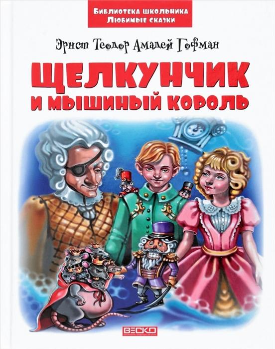 Гофман Э. Щелкунчик и Мышиный Король гофман э т а щелкунчик и мышиный король isbn 9785445310594