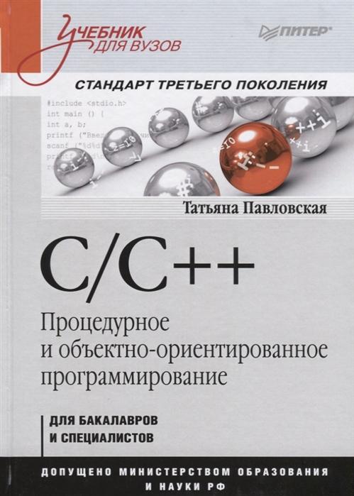 Павловская Т. C C Процедурное и объектно-ориентированное программирование Для бакалавров и специалистов Стандарт третьего поколения