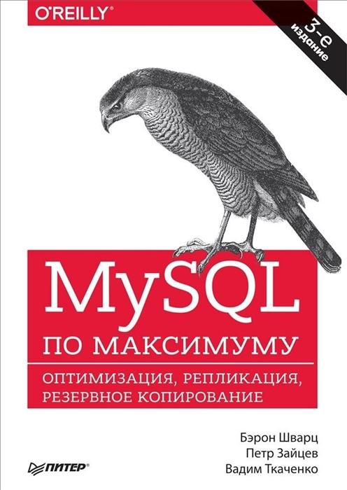 цена Шварц Б., Зайцев П., Ткаченко В. MySQL по максимуму Оптимизация репликация резервное копирование онлайн в 2017 году