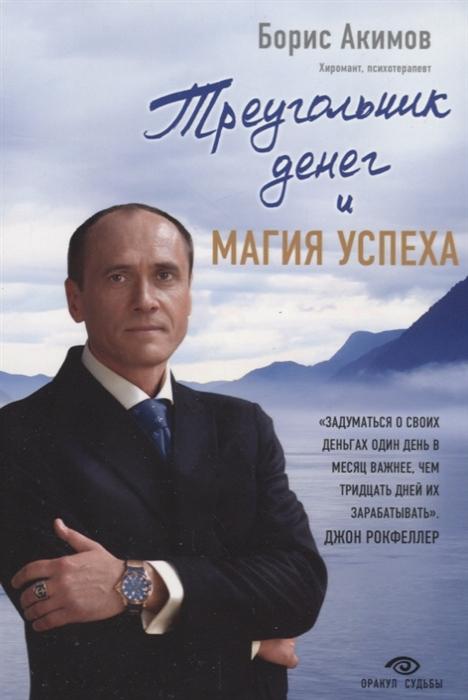 Акимов Б. Треугольник денег и магия успеха