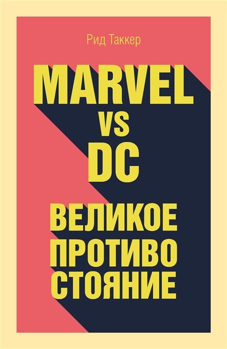 Фото - Таккер Р. Marvel vs DC Великое противостояние таккер р marvel vs dc великое противостояние двух вселенных