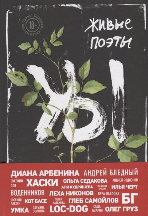 Орловский А. Живые поэты коллектив авторов живые поэты