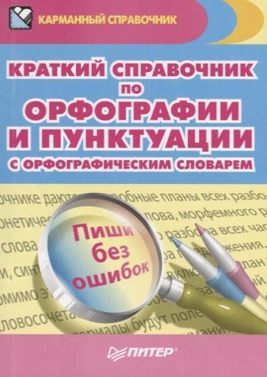 Радион А. Краткий справочник по орфографии и пунктуации с орфографическим словарем