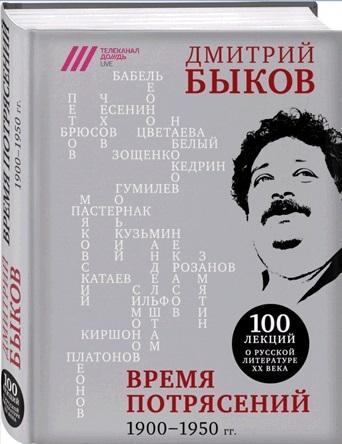 Быков Д. Время потрясений 1900-1950 гг