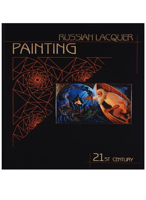 Пирогова Л. Russian Lacquer Painting 21st Century добавки 21st century