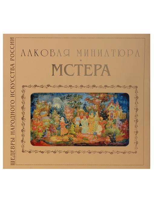 цена Соловьева Л. Лаковая миниатюра Мстера