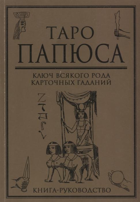 Папюс Таро Папюса Ключ всякого рода карточных гаданий Книга-руководство