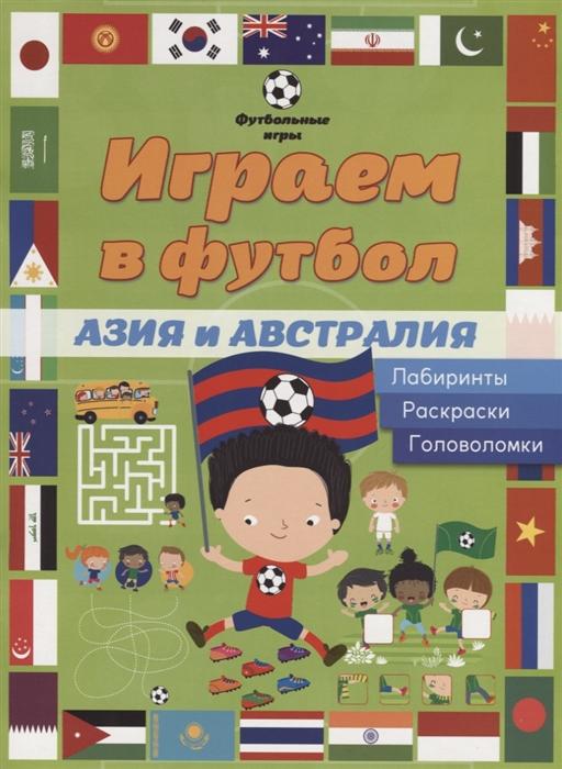 Купить Играем в футбол Азия и Австралия Лабиринты раскраски головоломки, Хоббитека, Головоломки. Кроссворды. Загадки