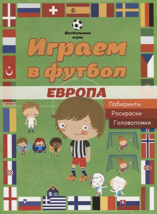 Купить Играем в футбол Европа Лабиринты раскраски головоломки, Хоббитека, Головоломки. Кроссворды. Загадки