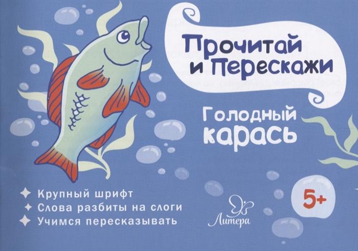 Ушинская Т. Голодный карась сергей саввич карась морские воспоминания