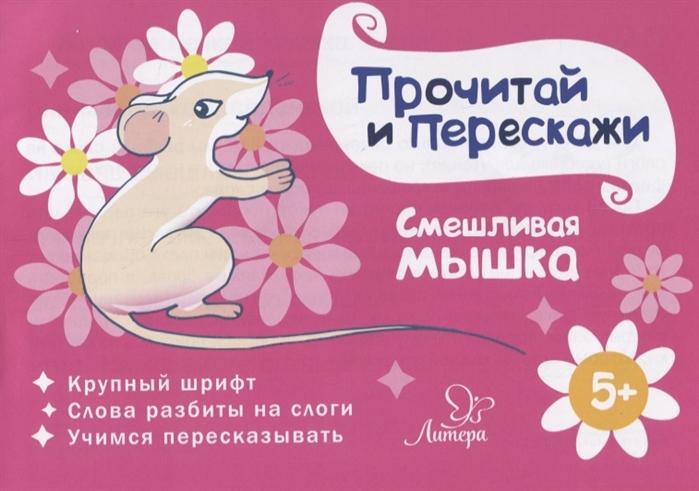 Ушинская Т. Смешливая мышка ушинская т в смешливая мышка