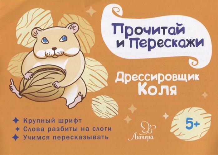 Ушинская Т. Дрессировщик Коля цены
