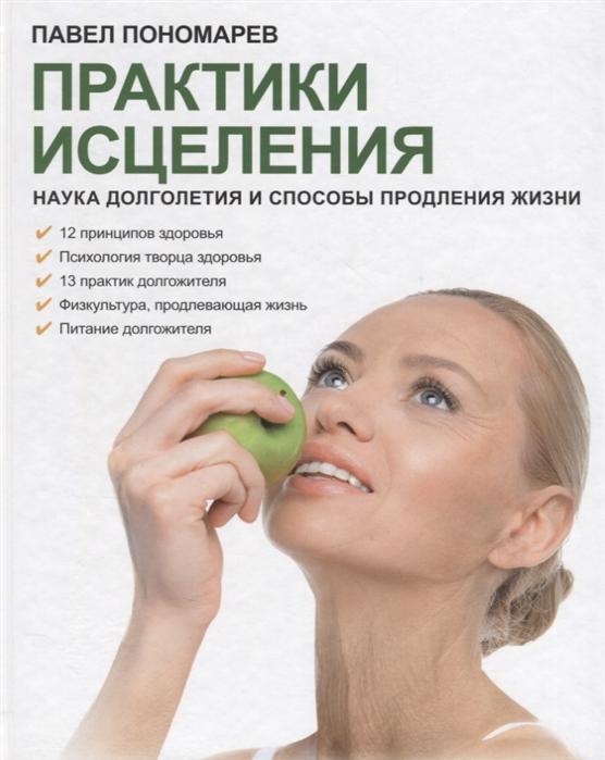 Пономарев П. Практики исцеления Наука долголетия и способы продления жизни