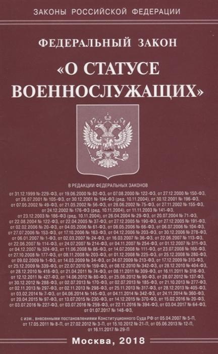 Федеральный закон О статусе военнослужащих цена и фото