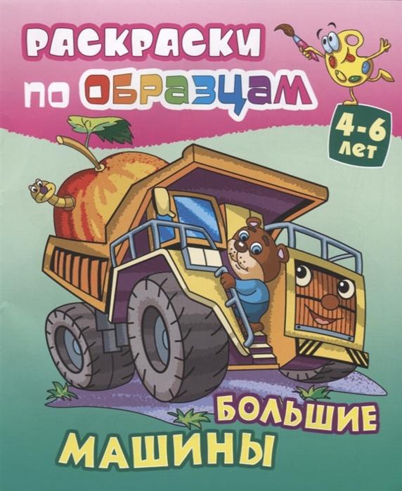 цена на Чайчук В., Чайчук А. (худ.) Большие машины Раскраски по образцам 4-6 лет