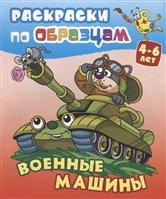 Военные машины. Раскраски по образцам. 4-6 лет