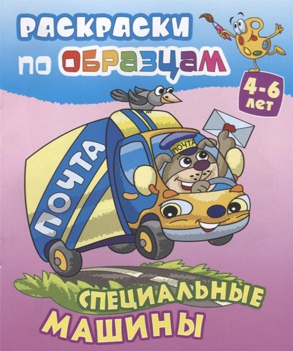 цена на Чайчук В., Чайчук А. (худ.) Специальные машины Раскраски по образцам 4-6 лет