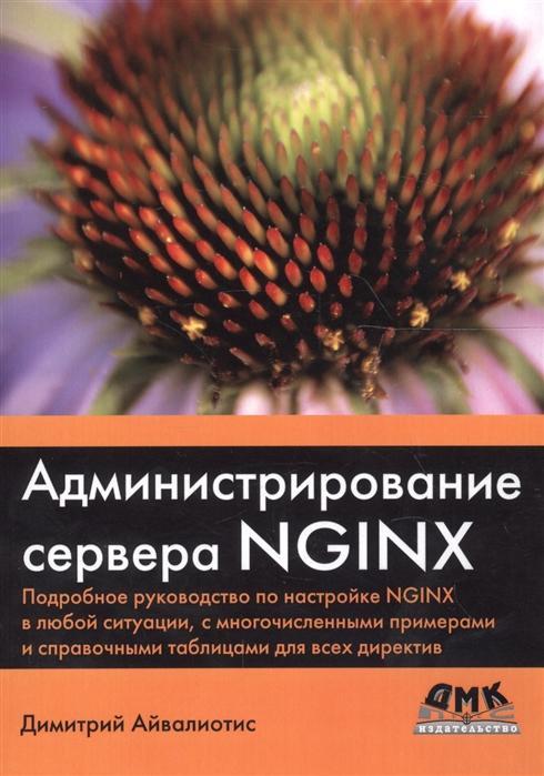 Айвалиотис Д. Администрирование сервера NGINX
