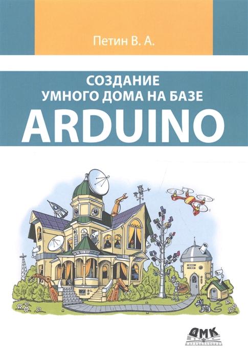Петин В. Создание умного дома на базе Arduino