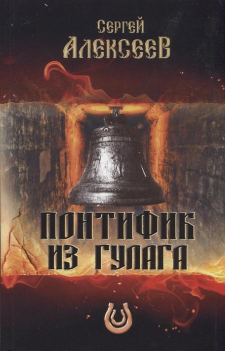 Алексеев С. Понтифик из Гулага поэты узники гулага