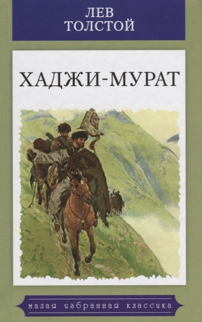 цена на Толстой Л. Хаджи-Мурат