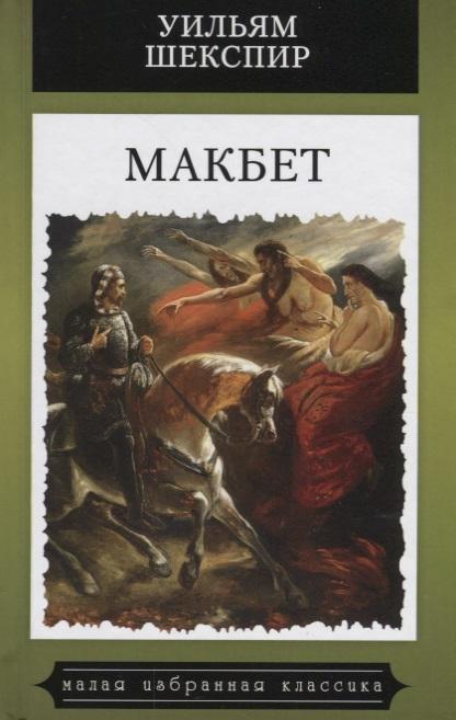 Шекспир У. Макбет цена 2017